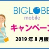 【2019年8月】BIGLOBEモバイルのキャンペーンと「かけ放題」がスゴイ!