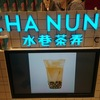 チャノン ⼤丸梅⽥店 (CHA NUNG)