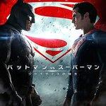 感想【バットマンvsスーパーマン ジャスティスの誕生】マーサネタは失笑もん