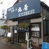 新潟会議で再びの常駐が決まりました。