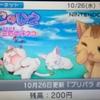 ニンテンドーeショップ更新!3DSでちびキャラアニメ工房!3Dパワードリフト単品版は追加要素アリ!WiiUのVCでF-ZEROX!