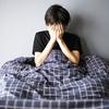 寝る前に仕事の事を考えてしまう方へ + 心の持ち方