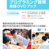 MESHではじめるプログラミング教育実践DVDブック 第2弾のお知らせ!