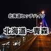 北海道ヒッチハイクひとり旅〜3日目後半