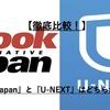 【徹底比較!】『ebook japan』と『U-NEXT』ではどちらがお得か?【表付き】