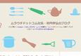 Muragon用改造スキンCSS配布~お料理ヘッダー(イラスト)~
