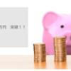 保有資産500万円突破!!((内訳公開)) 次は年末目標は700万円