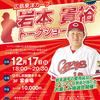 広島東洋カープ 岩本貴裕さんのデイナートークショーが開催されます