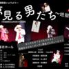 平成最後の昭和の日に、大正(太正)時代を舞台にした作品のショウを見てきた