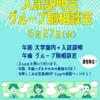 オンライン入試説明会・グループ別相談会のお知らせ(5月25日申込締切)