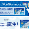 ANA nimocaカード申し込みしました。