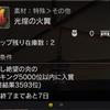 【DDON】WMお疲れ様でしたとぬるま湯イベント