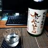 鳳凰美田 純米吟醸で宅飲みんごwwww