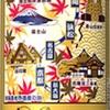 サッポロビール 『ヱビス東海道新幹線の旅<秋>』 JR東海管内限定発売