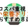 【節約】コスパ重視!安い栄養ドリンクおすすめ8選