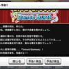 次のイベント予告「Unlock Starbeat」! 蘭子ちゃんと千夜ちゃんの出番です!