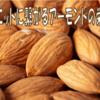 アーモンドダイエットの効果ややり方・食べるタイミング・注意点等