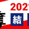 2021年3月期ジャンプ+連載争奪ランキングの結果を発表しました!