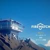 ゲームレビュー:Firewatch 森林火災監視員になって森を見守りながら人生を思い返していく大人のゲーム