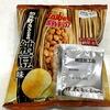 【実食レビュー】カルビーポテトチップス「納豆好きのための納豆味」を食べてみた【感想と口コミ】