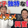 【Live】2020年初ライブ配信!!