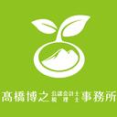 高橋博之 公認会計士・税理士事務所のブログ