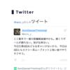 無料ブログでtwitterのフィードを埋め込む方法