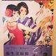 「命短し恋せよ乙女」 ~マツオヒロミ×大正恋愛事件簿~ @弥生美術館