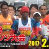第66回「2017 別府大分毎日マラソン」の大会要項発表!カテゴリーが4つに!