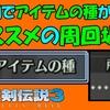 【聖剣伝説3 リメイク】 アイテムの種が1時間で99個集められる場所 #12