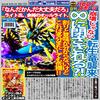 オレカバトル:時の章 永劫竜ウロボロスイベントの詳細が発表 星は死ぬか!?