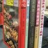 名古屋市天白区買取 中国料理・日本料理