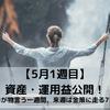 5月1週目 資産・運用益公開~資産1000万円の道~