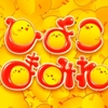 New3DS「ひよこまみれ」レビュー!立体視で表現されたひよこのみっちり感が必見のコイン落としゲー!