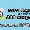 【日記動画】2018/08/08 カラオケ字幕動画制作を始めた理由も。