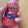 【便秘】ヤクルト1000の回しモノを言われてもいいからヤクルト1000を飲むべき理由【解消】