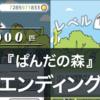 【アプリ】『ぱんだの森』エンディングネタバレ
