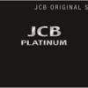 JCBに新ステータス プラチナ追加でどうなるザ・クラス
