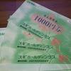 スギHDの株主優待がキタ――(゚∀゚)――!!