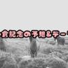 小倉記念の予想&データ。買うべき馬は決まってる?