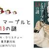 【書評】アガサ・クリスティー『ミス・マープルと13の謎』を読んでみた!【ネタバレなしレビュー】