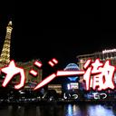 日本カジノ解禁!ギャンブルとゲーム情報はカジ一徹