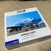 FLYING HONU A380 1号機(JA381A) - 1:500サイズ - がデリバリーされました!