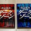 【書籍レビュー】【ネタバレ有】「弱い心が生み出した異世界での闘い」ダークゾーン