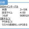 2017/10/14 1000mインターバル×5本(つなぎ200m)