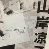 【現代の肖像】漫画家・山岸凉子を読む。