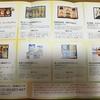保有株の紹介(7921 宝印刷)