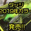 【レイドジャパン】人気ルアーに新色が追加「ダッジ 2019年カラー」発売!通販有