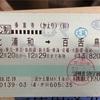 知らなきゃ損。新幹線乗車券は途中下車できる。