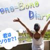 ほのぼの日記#05:君はゾウか!
